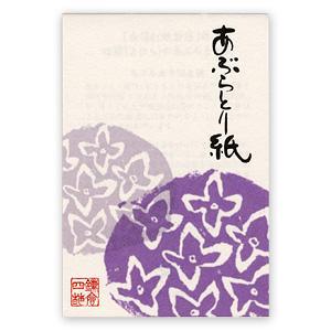「紫陽花」芋版(紫)/短冊|yohira