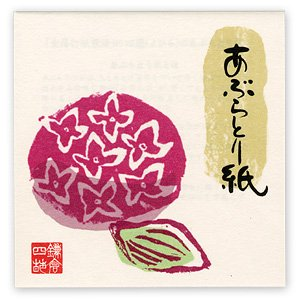 「紫陽花」芋版(赤)/方形|yohira