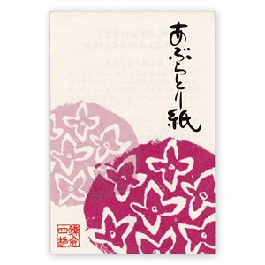 「紫陽花」芋版(赤)/短冊|yohira