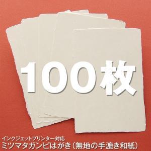 伊予和紙「ミツマタガンピ はがき」無地100枚|yohira