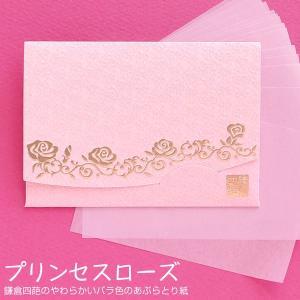 プリンセスローズ「絹すきローズ」短冊サイズ(香り無しタイプ)