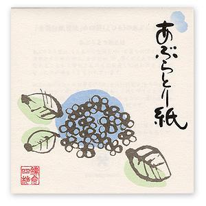 「紫陽花」水彩(青)/方形|yohira