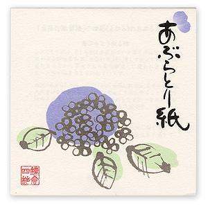 「紫陽花」水彩(紫)/方形|yohira