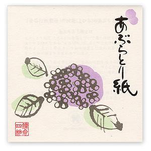「紫陽花」水彩(赤)/方形|yohira