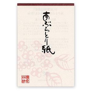 「紫陽花」水彩(赤)/短冊|yohira