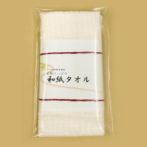 和紙のタオル yohira