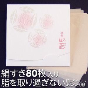 よひらケース「絹すき」方形サイズ80枚入り|yohira