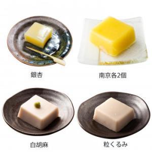 はんなり都 料亭の胡麻豆腐4種セット (白胡麻、銀杏、粒くるみ、南京各2個) 代引き不可 yoimono2