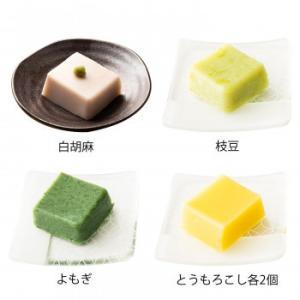 はんなり都 料亭の胡麻豆腐4種セット (白胡麻、枝豆、よもぎ、とうもろこし各2個) 代引き不可 yoimono2