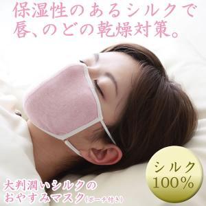 マスク 大判 潤い シルクの おやすみマスク ポーチ付き メ...