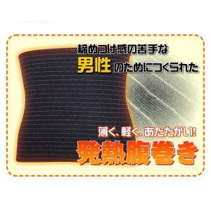 腹巻 ハラマキ ヒートはらまき 男性用 適応ウ...の関連商品3