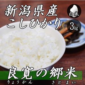 新米 お米 3kg 新潟産 コシヒカリ 良寛の郷米 3kg×1袋 令和2年産 米 白米|yoita-kawasyou