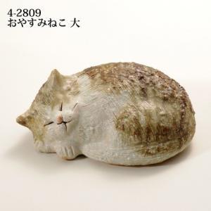 【信楽焼】おやすみ ねこ 大|yojigon