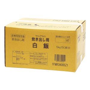 非常食 白飯 炊き出し用 50食セット|yojigon