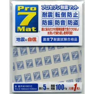 【プロセブン耐震マット】Pro7Mat P-N1001C  (透明) ノンブリード|yojigon