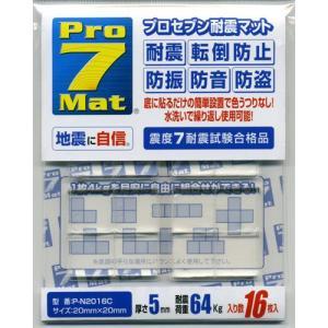 【プロセブン耐震マット】Pro7Mat P-N2016C (透明) ノンブリード|yojigon