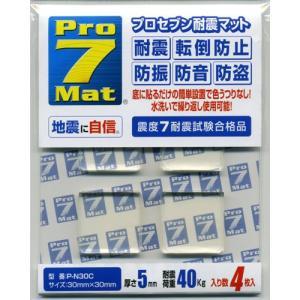 【プロセブン耐震マット】Pro7Mat P-N30C  (透明) ノンブリード|yojigon
