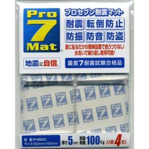 【プロセブン耐震マット】Pro7Mat P−N50C (透明) ノンブリード|yojigon