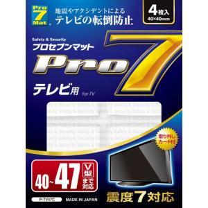 【プロセブン耐震マット】 テレビ用転倒防止マットP-TV47C|yojigon