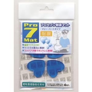 【プロセブン耐震マット】Pro7Mat G-H40B|yojigon