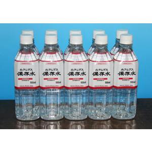 非常用 北アルプス保存水 500ミリリットル×24本|yojigon