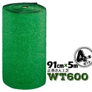 人工芝 WT-600 正巻 91cm幅×5m 4本 グリーン 業務用|yojo