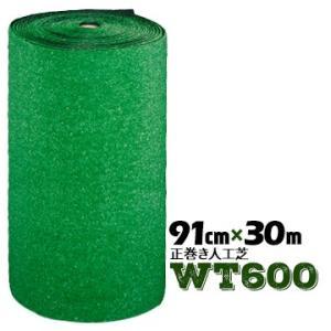 人工芝 WT-600 正巻 91cm幅×30m グリーン 業務用|yojo