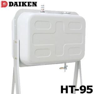 ダイケン 屋外用 ホームタンク HT-95型 壁寄せスライドタイプ HT95NS 配管仕様 HT95NV 小出し仕様 DAIKEN 灯油タンク