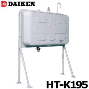 ダイケン ホームタンク 屋外用 容量 198リットル HT-K195型 1台 HTK195S / HTK195VH|yojo