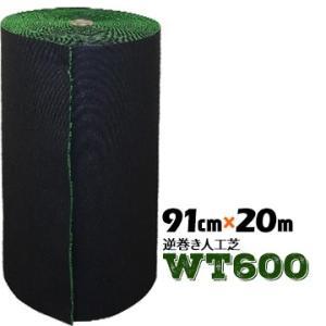 人工芝 WT-600 逆巻 91cm幅×20m グリーン 業務用|yojo