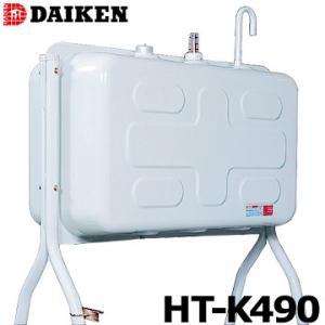 ダイケン 屋外用 ホームタンク HT-K490型 HT-K490S 配管仕様 HT-K490VH 小出し仕様 DAIKEN 灯油タンク