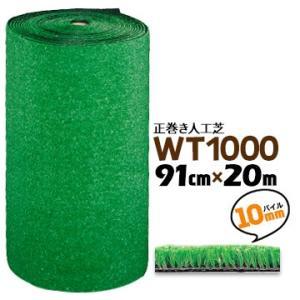 人工芝 WT-1000 91cm幅×20m 芝丈10mm ロールタイプ|yojo
