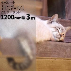 タペシート HCF-01 クリアーサンド 幅 1200mm 長さ 3m ガラスフィルム すりガラス 目隠し 曇りガラス フィルム 窓 装飾 ウィンドーフィルム|yojo