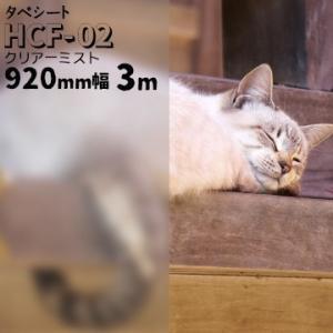 タペシート HCF-02 クリアーミスト 幅 920mm 長さ 3m ガラスフィルム すりガラス 目隠し 曇りガラス フィルム 窓 装飾 ウィンドーフィルム|yojo