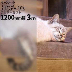 タペシート HCF-02 クリアーミスト 幅 1200mm 長さ 3m ガラスフィルム すりガラス 目隠し 曇りガラス フィルム 窓 装飾 ウィンドーフィルム|yojo