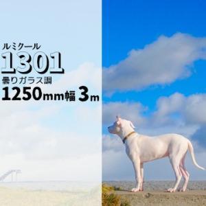 ガラスフィルム ルミクール 1301 曇りガラス調 幅 1250mm 長さ 3m 窓ガラス ウィンドーフィルム|yojo
