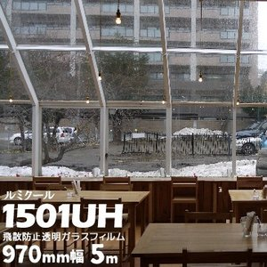 ガラスフィルム ルミクール 透明飛散防止タイプ 1501UH 幅 970mm 長さ 5m 窓ガラス ウィンドーフィルム|yojo