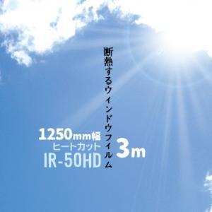 ヒートカット IR-50HD 【日射調整フィルム 熱遮断シート】 幅 1250mm 長さ 3m ガラスフィルム ウィンドウフィルム 窓ガラスシート|yojo