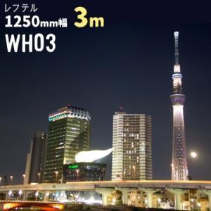 レフテル WH03 【日射調整フィルム 熱遮断シート】 幅 1250mm 長さ 3m ガラスフィルム ウィンドウフィルム 窓ガラスシート|yojo