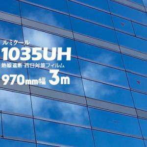 ガラスフィルム ルミクール ハーフミラー 【ライトシルバータイプ】 1035UH 幅 970mm 長さ 3m 窓ガラス ウィンドーフィルム|yojo