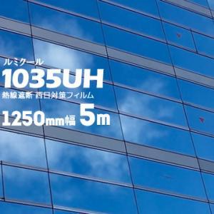 ガラスフィルム ルミクール ハーフミラー 【ライトシルバータイプ】 1035UH 幅 1250mm幅 長さ 5m 窓ガラス ウィンドーフィルム|yojo