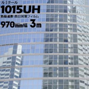 ガラスフィルム ルミクール ハーフミラー 【ダークシルバータイプ】 1015UH 幅 970mm 長さ 3m 窓ガラス ウィンドーフィルム|yojo