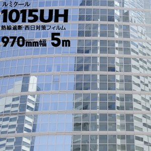 ガラスフィルム ルミクール ハーフミラー 【ダークシルバータイプ】 1015UH 幅 970mm 長さ 5m 窓ガラス ウィンドーフィルム|yojo
