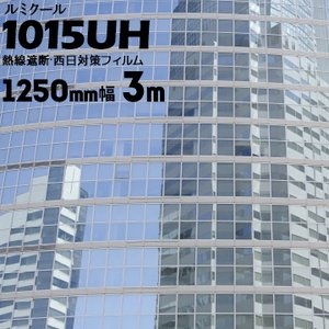 ガラスフィルム ルミクール ハーフミラー 【ダークシルバータイプ】 1015UH 幅 1250mm 長さ 3m 窓ガラス ウィンドーフィルム|yojo