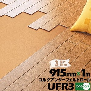 東亜コルク topacork アンダーフェルト カット品 UFR3 【幅 915mm】【厚さ 3mm】【長さ 1m】 コルクシート 床下クッション材 建築資材 UFR-3|yojo
