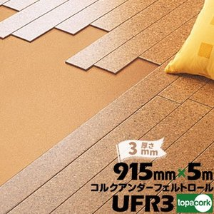 東亜コルク topacork アンダーフェルト カット品 UFR3 【幅 915mm】【厚さ 3mm】【長さ 5m】 コルクシート 床下クッション材 建築資材 UFR-3|yojo