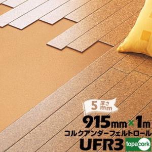 東亜コルク topacork アンダーフェルト カット品 UFR5 【幅 915mm】【厚さ 5mm】【長さ 1m】 コルクシート 床下クッション材 建築資材 UFR-5|yojo