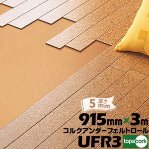 東亜コルク topacork アンダーフェルト カット品 UFR5 【幅 915mm】【厚さ 5mm】【長さ 3m】 コルクシート 床下クッション材 建築資材 UFR-5|yojo