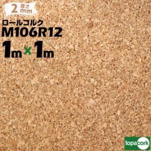 東亜コルク topacork ロールコルク カット品 M106R12 【幅 1m】【厚さ 2mm】【長さ 1m】|yojo