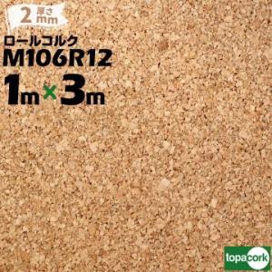 東亜コルク topacork ロールコルク カット品 M106R12 【幅 1m】【厚さ 2mm】【長さ 3m】|yojo
